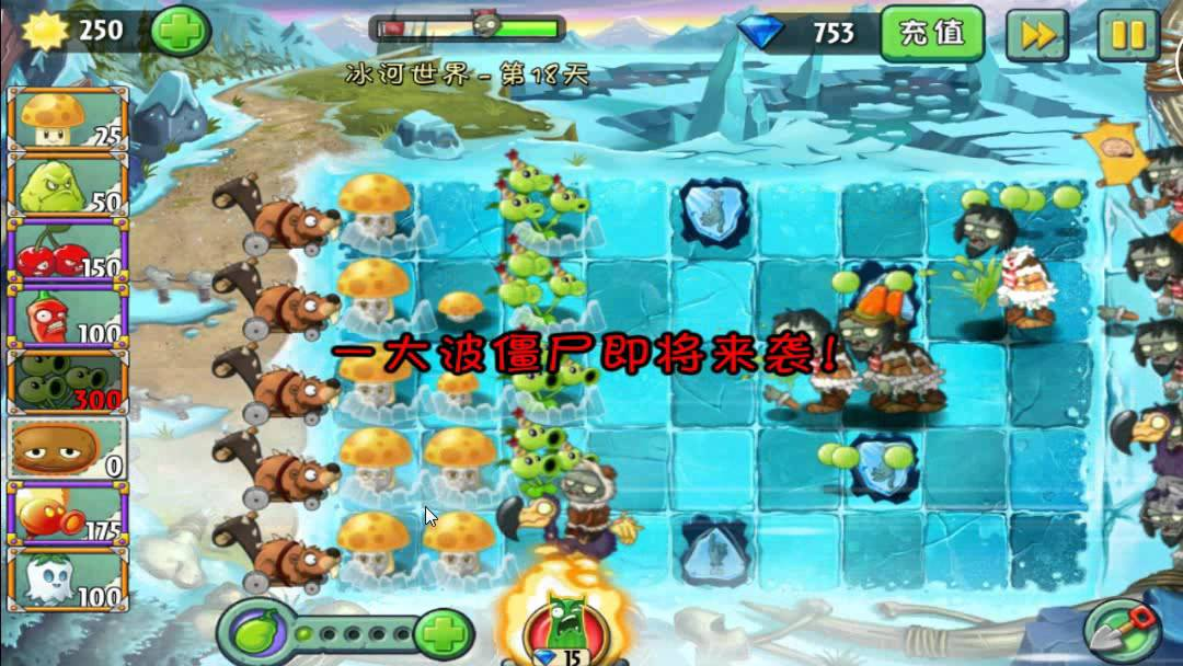 plants vs zombies 2 chinese ice age day 18  youtube
