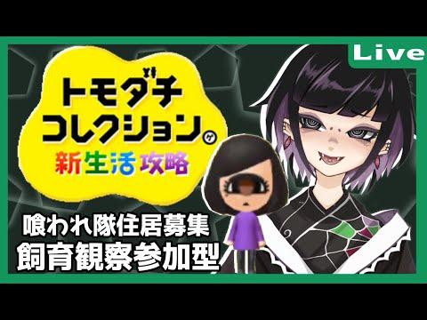 【トモコレ】#05 喰われ隊達と戯れる蜘蛛娘むつめ🕷【新人Vtuber】