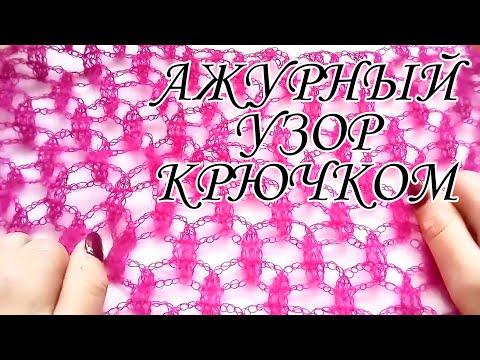 АЖУРНЫЙ УЗОР КРЮЧКОМ.ПАЛАНТИН КРЮЧКОМ МАСТЕР-КЛАСС/Crochet Stole/Crochet Openwork Pattern