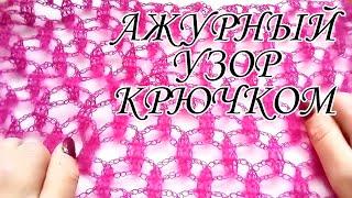 ШИКАРНЫЙ АЖУРНЫЙ УЗОР КРЮЧКОМ.Very beautiful crochet openwork pattern. How to CROCHET cable tutorial