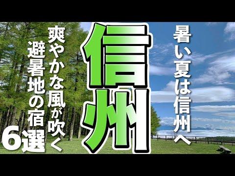 【長野観光】夏の旅行におすすめ!避暑地・信州の宿6選