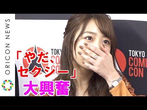 宇垣美里、ジュード・ロウの色気に大興奮「溢れ出て...」 『ハリー・ポッター』ルパート・グリントへの想い語る 『東京コミコン 2019』オープニングイベント