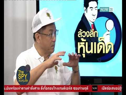 The SPY ล้วงหุ้นเด็ด 3-12-57 ทิศทางความเคลื่อนไหวตลาดหุ้นไทยปี 58