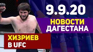 Новости Дагестана за 9.09.2020