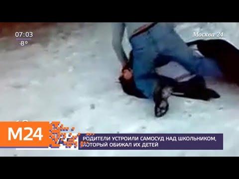 Родители устроили самосуд над школьником, который обижал их детей - Москва 24