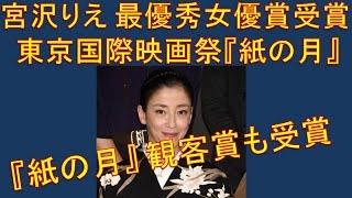 女優の宮沢りえが10月31日東京・六本木ヒルズで行われた第27回東京国際...