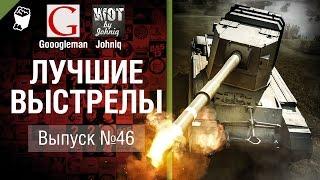 Лучшие выстрелы №46 - от Gooogleman и Johniq [World of Tanks]