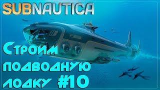 Игра Subnautica - где найти все чертежи Циклопа, термоклинок, грибной лес Строим подводную лодку #10