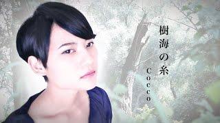 Coccoさんの「樹海の糸」がNHK総合ドラマ「運命に、似た恋」の主題歌に...