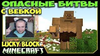 ч.46 Опасные битвы в Minecraft - Я Ушастый!!! и Умо Троль (Властелин Колец)