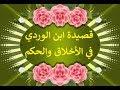 قصيدة ابن الوردي في الأخلاق والحكم - أداء ظفر النتيفات