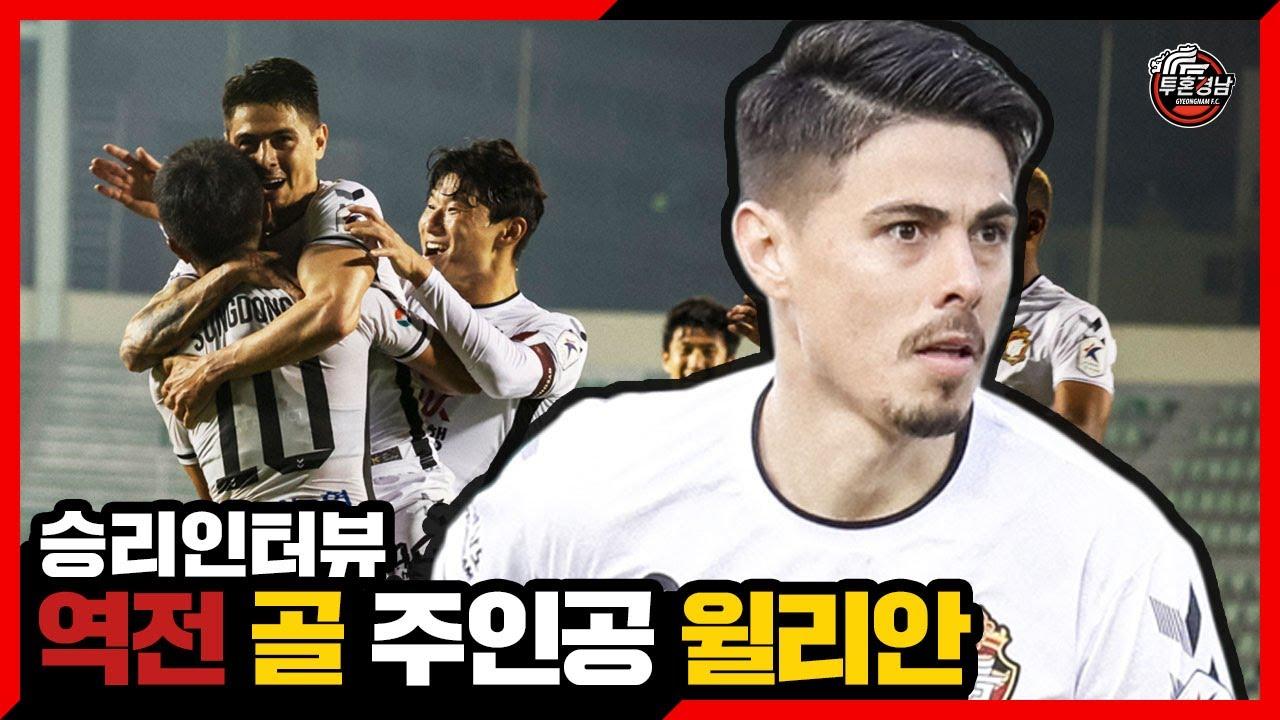 [승리인터뷰] 역전골의 주인공! 윌리안 득점 소감은?│인터뷰│경남FC(21.06.05.)
