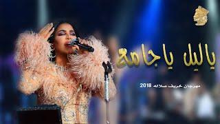 احلام - ياليل يا جامع (خريف صلاله ) Ahlam - Oman 2018