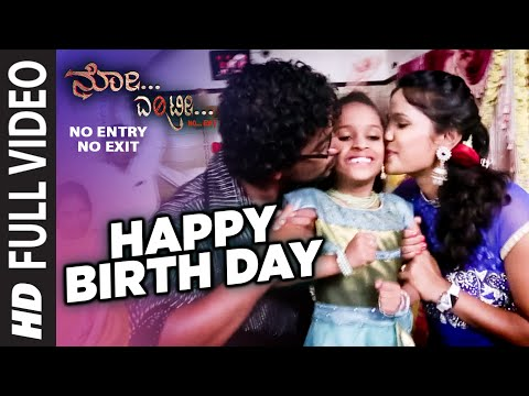 Happy Birth Day Full Video Song || No Entry No Exit || Ajay (Ninasam), Umesh, Anitha