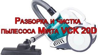 Разборка и чистка пылесоса Mirta VCK 20D