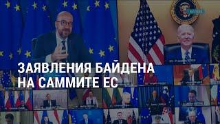 Заявления Байдена, здоровье Навального и претензии за