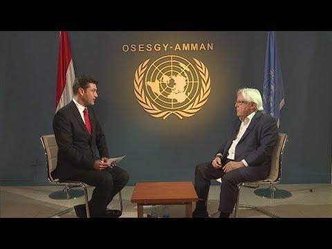 مقابلة خاصة مع المبعوث الخاص للأمين العام للأمم المتحدة إلى اليمن مارتن غريفيث  - 17:54-2018 / 11 / 7