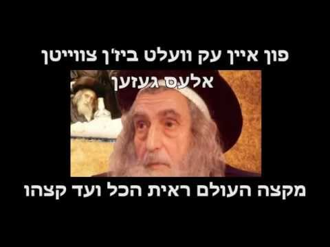 ניגון הרבי - מרדכי בן דוד