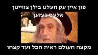 ניגון הרבי מרדכי בן דוד