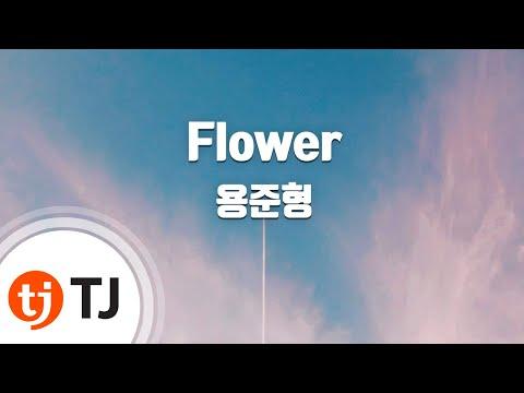 [TJ노래방] Flower - 용준형 / TJ Karaoke