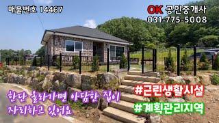 양평 소형 근린생활주택 / 신축 소형전원주택매매/대지9…