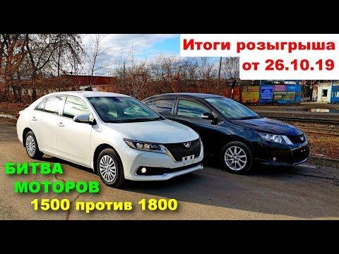 Toyota Allion - сравнение двух поколений. Мотор 1,8 против 1,5 л.