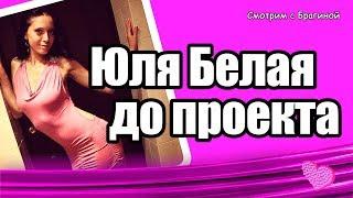 Юля Белая из ДОМа 2  ДО ПРОЕКТА
