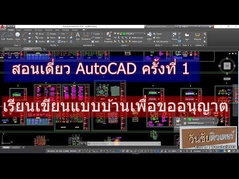 คอร์สเรียนเดี่ยว AutoCAD เขียนแบบบ้านเพื่อขออนุญาต  คุณเจ๋ง ครั้งที่ 1 of 5