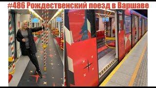#486 Рождественский поезд в Варшаве