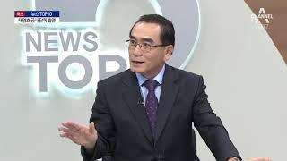태영호 전 북한공사가 바라본 평양 남북정상회담 (3)