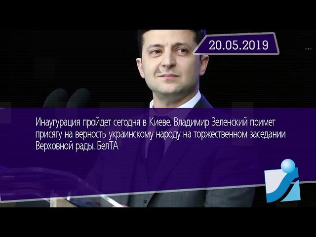 Новостная лента Телеканала Интекс 20.05.19.