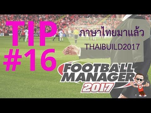 Tip #16 [FM2017] - ภาษาไทยมาแล้ว | Thai Build 2017 | วิธีลง