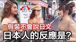 【驗證】假裝不會說日文,日本人會有什麼反應?真的會被嚇跑嗎...?