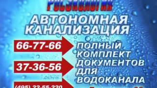 РосЭкология 1(, 2015-05-27T10:49:39.000Z)