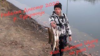 Рыбалка Днестр 2020, р. Турунчук, Все о том как поймать щуку на реке