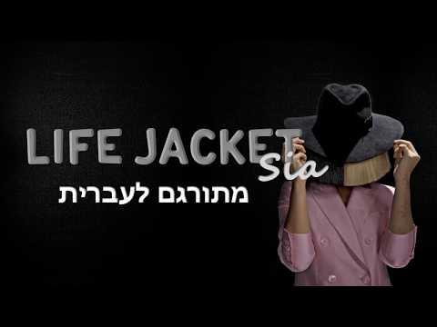 Life jacket- Sia מתורגם לעברית