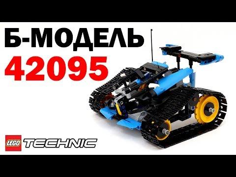 ЛЕГО Техник 42095 Б-модель - Вездеход на ДУ – Обзор на русском