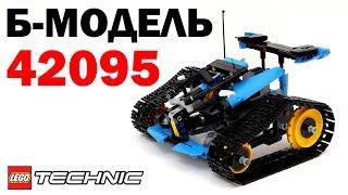 Лего Технік 42095 Б-модель - Всюдихід на ДУ – Огляд російською