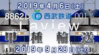 西武鉄道 001系 Laview 甲種輸送 【8862レ】2019年4月6日(土)・2019年9月28日(土)