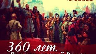 360 лет Переяславской Раде // Уроки мужества