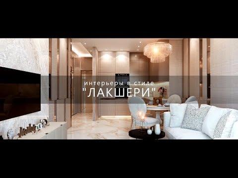 Интерьеры в стиле Лакшери (Luxury)   Студия AR Design