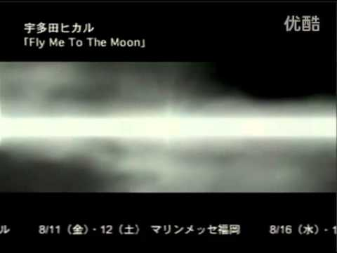 Utada Hikaru - Fly Me To The Moon (In Other Words)
