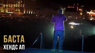 Смотреть клип Баста - Хендс Ап