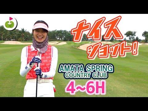かわいいキャディさんと話すのが楽しい!【Amata Spring Country Club H4-6】三枝こころのゴルフ