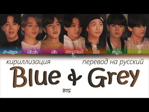 BTS – Blue & Grey [ПЕРЕВОД НА РУССКИЙ/КИРИЛЛИЗАЦИЯ Color Coded Lyrics]