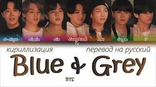 BTS – Blue  Grey ПЕРЕВОД НА РУССКИЙ/КИРИЛЛИЗАЦИЯ Color Coded Lyrics