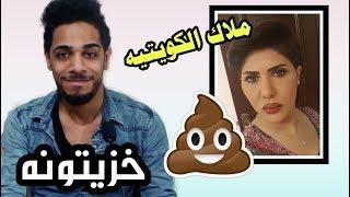 خزيتونه - ملاك الكويتيه تحشيش عراقي 2018 - يوميات واحد عراقي