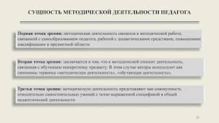 Лекция 1: Методика профессионального обучения
