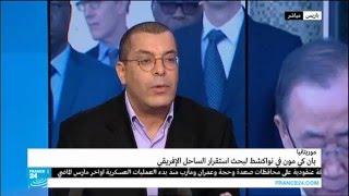 مصطفى الطوسة: يشرح أبعاد زيارة بان كي مون إلى المغرب العربي