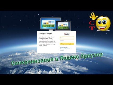 Синхронизация в Яндекс браузере это удобно !
